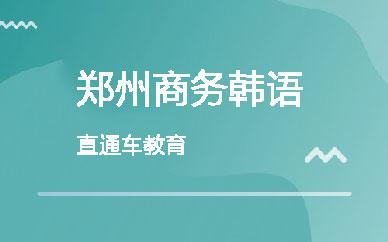 郑州商务韩语课程_郑州商务韩语指导课程