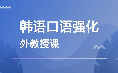 郑州韩语口语外教班_郑州韩语口语提升课程