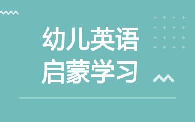 郑州幼儿快乐学习班_郑州幼儿英语启蒙班