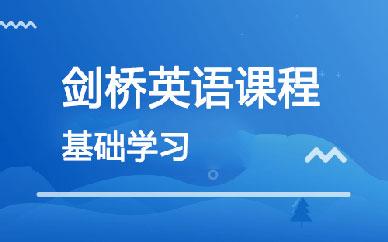 郑州剑桥英语预备课程_郑州基础剑桥英语学习班