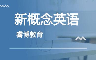 郑州睿博新概念英语一册
