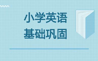 郑州小学英语课后辅导_郑州小学英语基础班