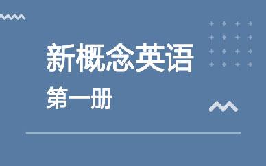郑州新概念一册英语课程_郑州新概念英语基础课程