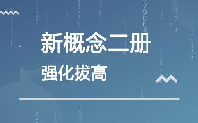 郑州新概念二册强化课程_郑州新概念英语强化课