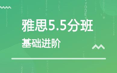 郑州雅思5.5分小班_郑州雅思小班5.5分课程