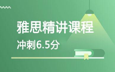 郑州雅思6.5分精英课程_郑州雅思6.5分精讲班