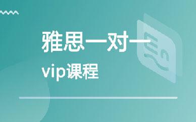 郑州无忧vip提分课程_郑州雅思一对一定制课