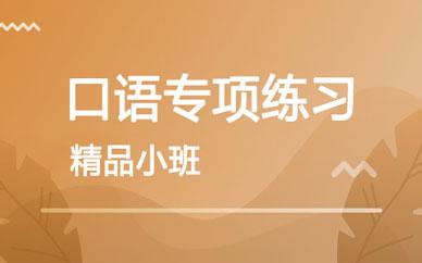 郑州英语口语强化课程