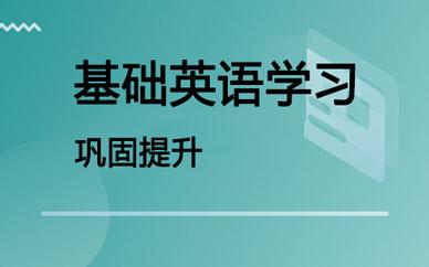 郑州基础英语速成课