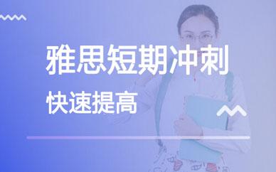 郑州雅思考前冲刺课程