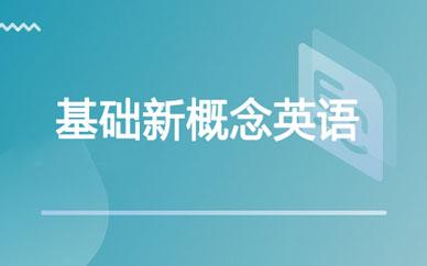 郑州新概念一册金牌英语课_郑州朗文新概念英语