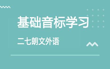 郑州英语音标基础学习班_郑州朗文音标基础课