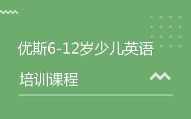 郑州优斯6-12岁少儿英语培训课程