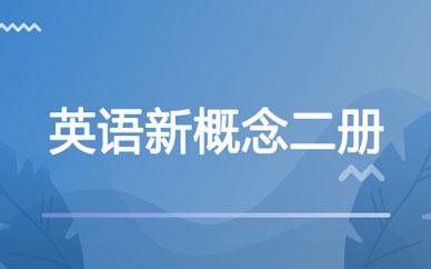 郑州新概念二册英语精进班_郑州新概念英语精讲精练班