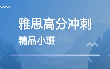 郑州雅思冲刺提升课程_郑州高分雅思提升课程