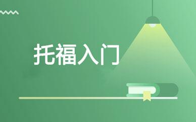郑州基础托福入门课_郑州托福基础练习课