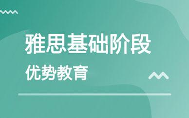 郑州雅思入门阶段课程_郑州雅思基础名师班