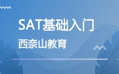 郑州SAT基础学习课程