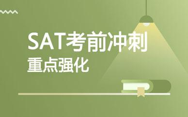 郑州考前SAT冲刺课程