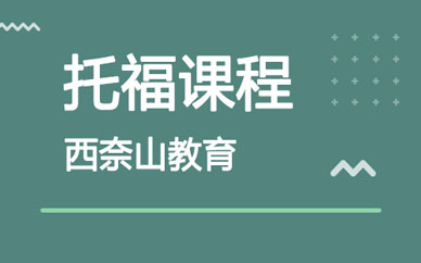 郑州托福英语基础课程