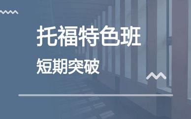 郑州特色托福突破课程