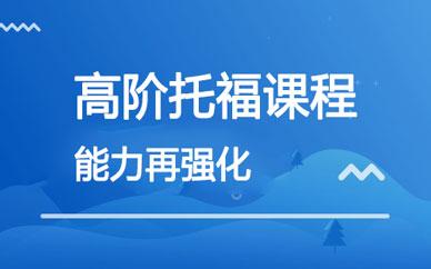郑州高阶托福钻石课程