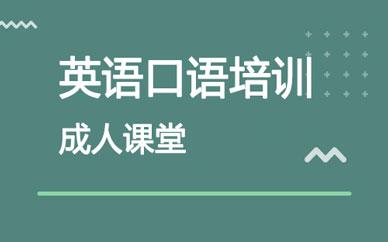 郑州成人口语系列精品班