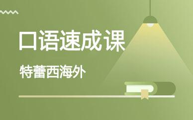 郑州21天口语速成班