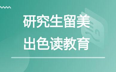 郑州留美研究生申请项目