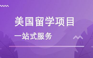 郑州本科美国留学项目