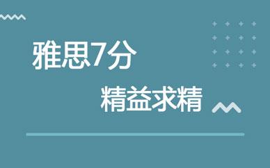 郑州雅思7分拔高课程班