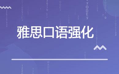 郑州雅思口语强化课程