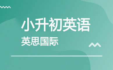 郑州小升初英语强化课程_郑州英思小升初英语课
