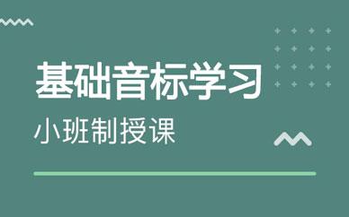 郑州小学国际音标课_郑州英思国际音标课程