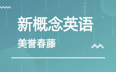 郑州新概念系列英语课程_郑州新概念英语精品课