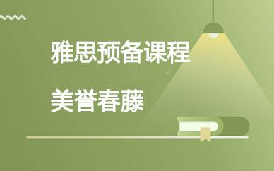 郑州雅思预备小班课程_郑州基础雅思学习课程