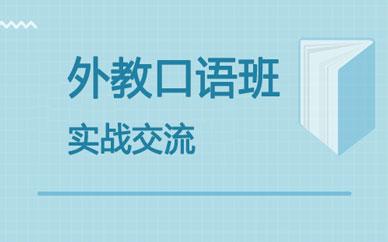 郑州外教口语辅导班_郑州英语外教口语学习班