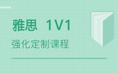 郑州雅思预备一对一课程_郑州一对一雅思基础课程