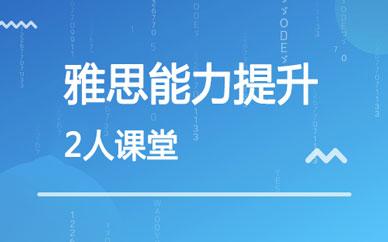 郑州雅思2人能力提升班_郑州英语能力提升课程
