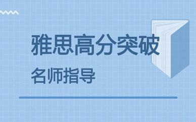 郑州雅思高分突破精品小班_郑州雅思高分精品班