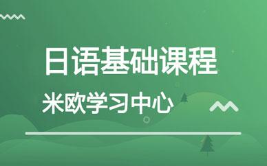 郑州入门日语精品课