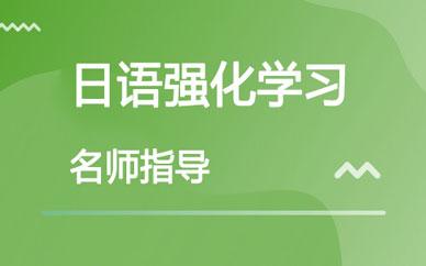 郑州日语强化提升课