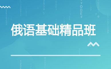郑州俄语培训精品课_郑州精品俄语基础课程
