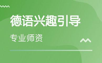 郑州德语兴趣入门课程_郑州德语基础学习辅导