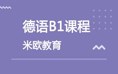 郑州德语B1等级课程