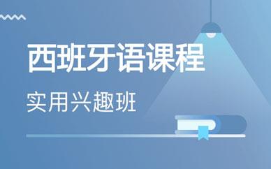 郑州西班牙语兴趣入门指导