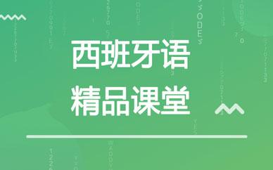 郑州西班牙语B1-B2课程