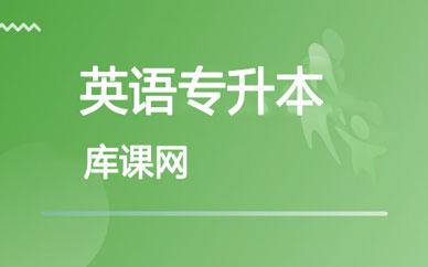 郑州专升本英语培训课程