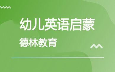 郑州幼儿英语启蒙课程