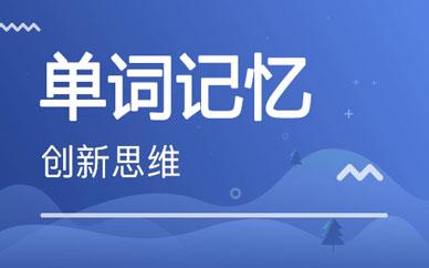 郑州特色单词拼写记忆课程